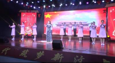 欢欢喜喜过大年 汶上县举行2020年百姓春节电视联欢晚会