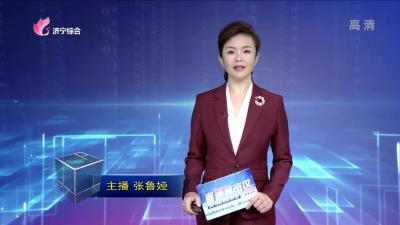 《直通县市区-太白湖新区、鱼台》——20200123