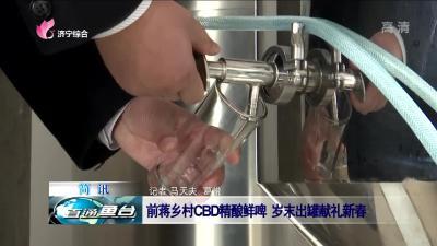 鱼台:前蒋乡村CBD精酿鲜啤 岁末出罐献礼新春