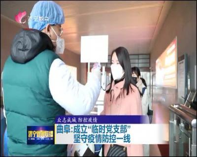 """【众志成城 防控疫情】曲阜:成立""""临时党支部""""坚守疫情防控一线"""