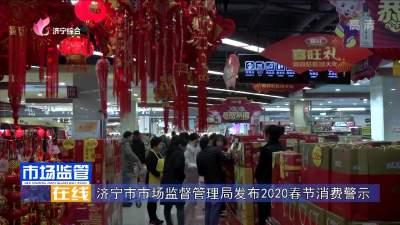 濟寧市市場監督管理局發布2020春節消費警示
