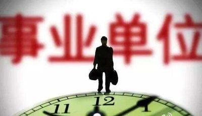 @济宁小伙伴 2020年省属事业单位招聘工作人员岗位公布