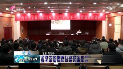 泗水:全县文化旅游行业安全生产暨冬季消防知识培训班举办