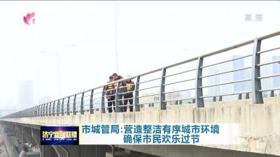 济宁市城市管理局提前部署 确保市民欢乐过节