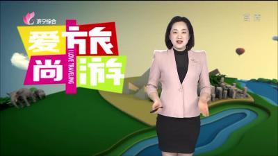 愛尚旅游-20200109