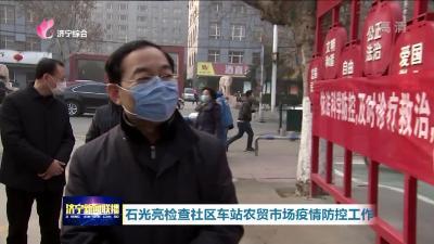 石光亮检查社区车站农贸市场疫情防控工作