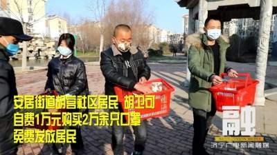 暖新闻|济宁爱心市民自购2万只口罩免费送居民
