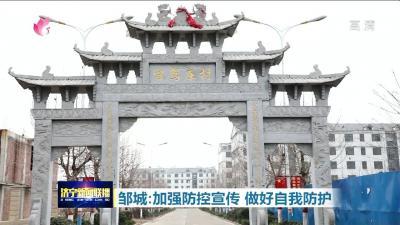 邹城:加强防控宣传 做好自我防护