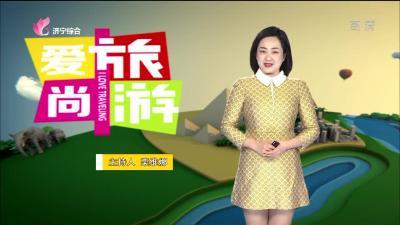 爱尚旅游-20200114
