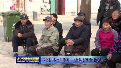 """汶上县""""乡土讲师团"""":""""土教材""""讲活""""新道理"""""""