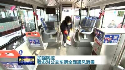 济宁加强疫情防控  4882辆公交车全面通风消毒