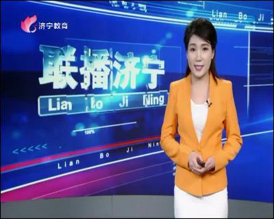 联播济宁-20200113