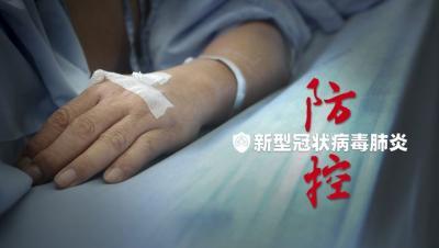 应对新型冠状病毒肺炎丨加强社区(街道)防控宣传 保证居民健康安全