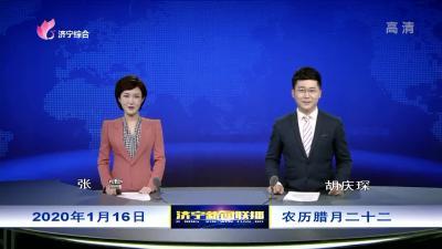 济宁新闻联播20200116