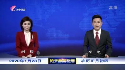 济宁新闻联播_20200128