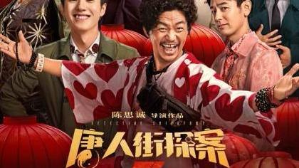 春节档多部大片在济宁上映,你更期待哪一部?