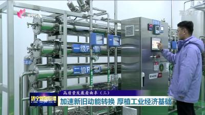 【新春走基层】高质量发展看曲阜(三)——加速新旧动能转换? 厚植工业经济基础