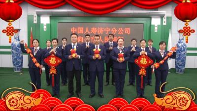 中国人寿棋牌现金游戏娱乐分公司给全市人民拜年