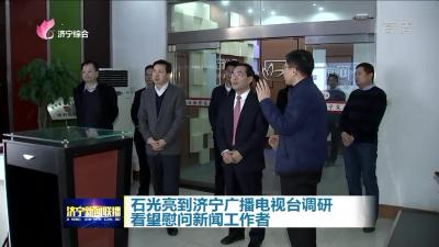 石光亮到济宁广播电视台调研 看望慰问新闻工作者