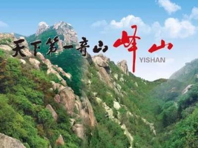 春节期间峄山风景区门票优惠!每人只需50元