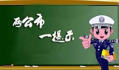 """金乡交警发布2020年春节假期""""两公布一提示"""""""
