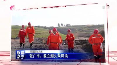 张广宇:敢立潮头乘风浪