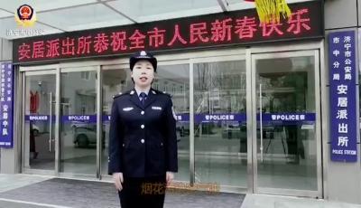 """济宁警方向市民发放新春""""防范大礼包"""",这波操作亮了!"""