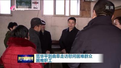 范华平到曲阜走访慰问困难群众、困难职工