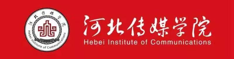 河北传媒学院2020年山东省艺术类专业校考报考指南