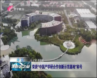 """高新区荣获""""中国产学研合作创新示范基地""""称号"""