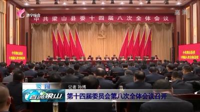 梁山:第十四届委员会第八次全体会议召开