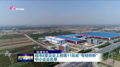 """我市8家企業上榜第11批省""""專精特新""""中小企業名單"""