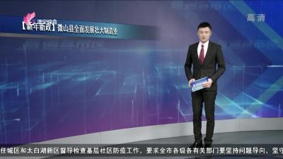 《直通县市区-微山、汶上》——20200128