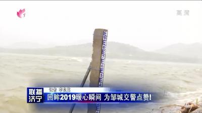 回眸2019暖心瞬间 为邹城交警点赞!