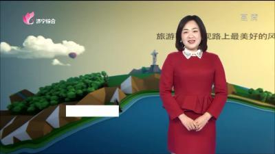 爱尚旅游-20200102