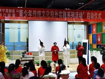 高新区柳行街道举办青少年传统文化校外实践系列网上投注彩票APP启动仪式