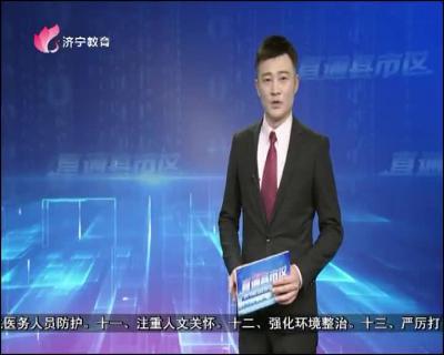 《直通县市区-高新、泗水》——20200127