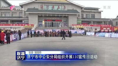 济宁市中公安局分局组织开展110宣传日网上投注彩票APP