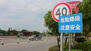 金乡交警公布事故多发路段 途径需谨慎