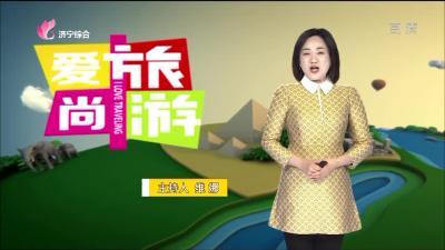 愛尚旅游-20200104