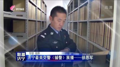 济宁最美交警(辅警)展播——徐恩军
