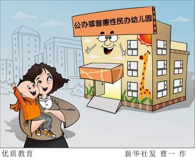 这两所私立幼儿园变为普惠幼儿园 春节后按照普惠性幼儿园标准收费