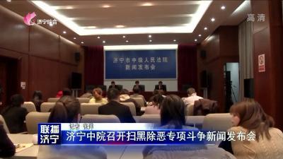 济宁中院召开扫黑除恶专项斗争新闻发布会