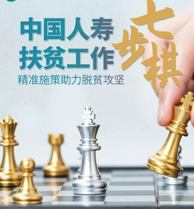 我们这一年之六 | 中国人寿精准施策 助力脱贫攻坚