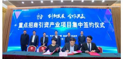 总投资476亿元!邹城24个重点产业项目集中签约