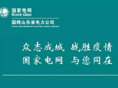 公告|國網濟寧供電公司調整供電營業廳服務時間為11:00-16:00