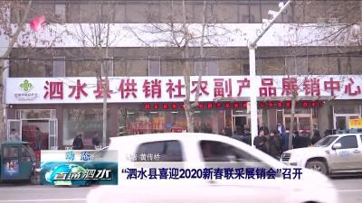 """泗水:""""泗水县喜迎2020新春联采展销会""""召开"""