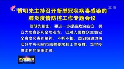傅明先主持召开新型冠状病毒感染的肺炎疫情防控工作专题会议