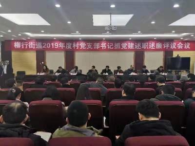 高新区柳行街道24位基层村支书登台述职述廉接受监督评议