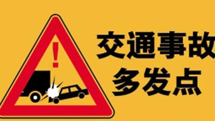 鱼台交警发布春运期间辖区危险路段和事故多发点段